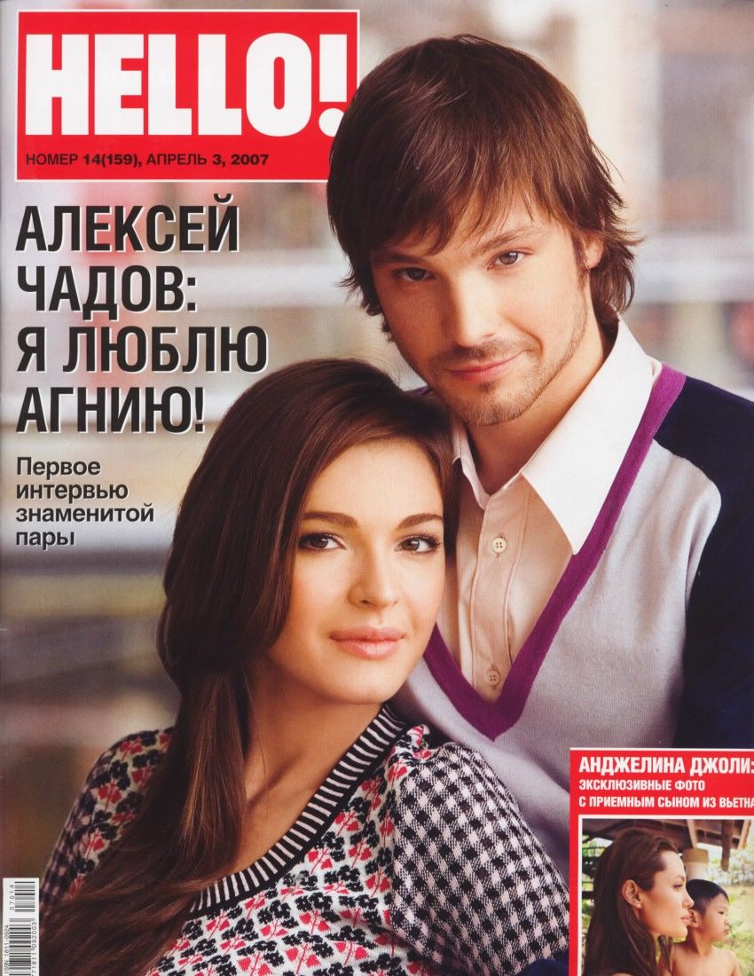 Actors Alexei Chadov and Agnia Ditkovskite are preparing for the birth of a baby. 01/14/2013