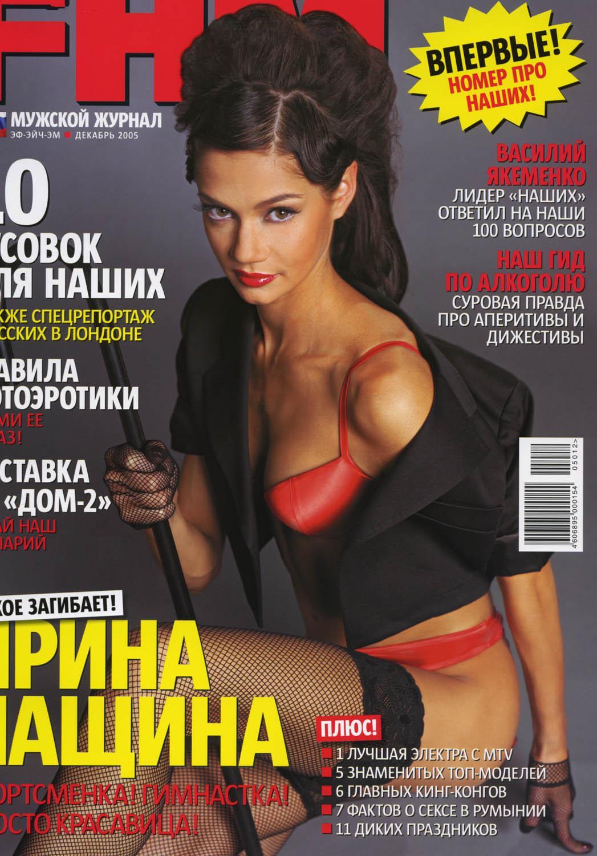 Секс фото из журналов 16 фотография