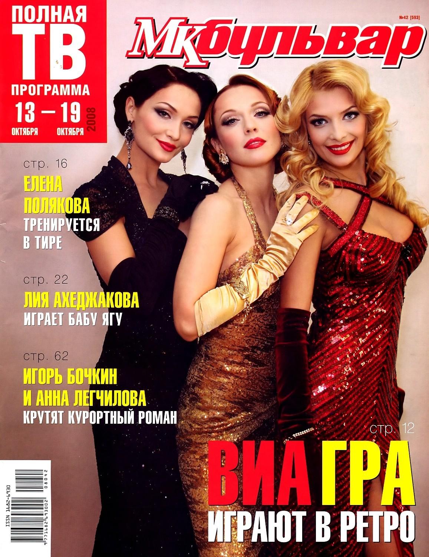 Журнал эротический бульвар 14 фотография