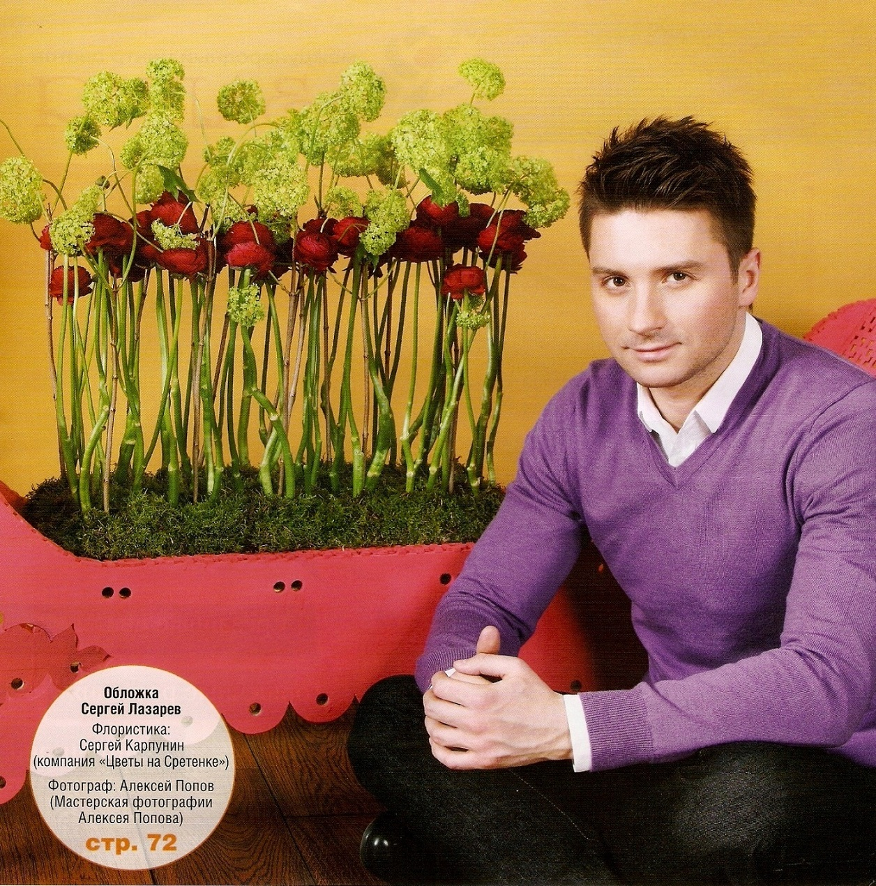 Sergey Lazarev photo #731051